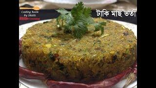 টাকি মাছ ভর্তা || Taki Mach Vorta Recipe Bangla || Vorta || টাকি মাছের ভর্তা রেসিপি || ভর্তা