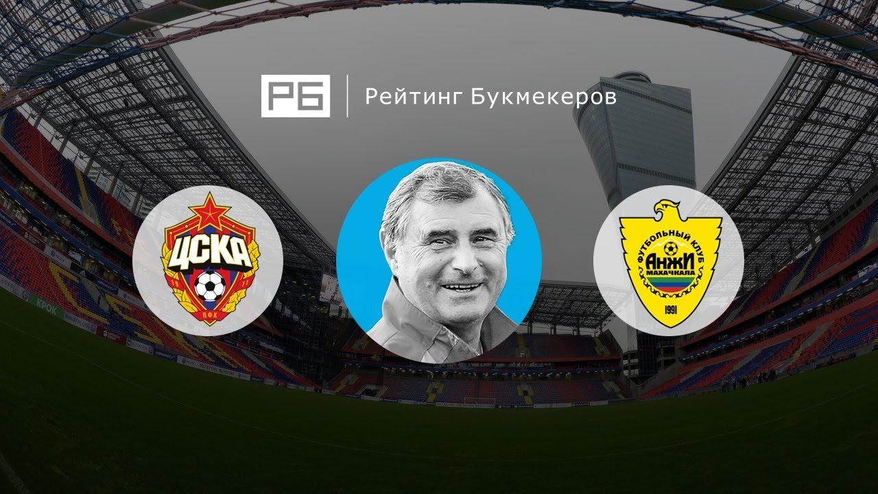 ЦСКА – Анжи. Прогноз матча РФПЛ