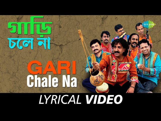 Gari Chale Na   Chayanika   Dohar   Shah Abdul Karim   Lyrical