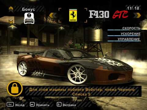Скачать мод на need for speed most wanted black edition на машины