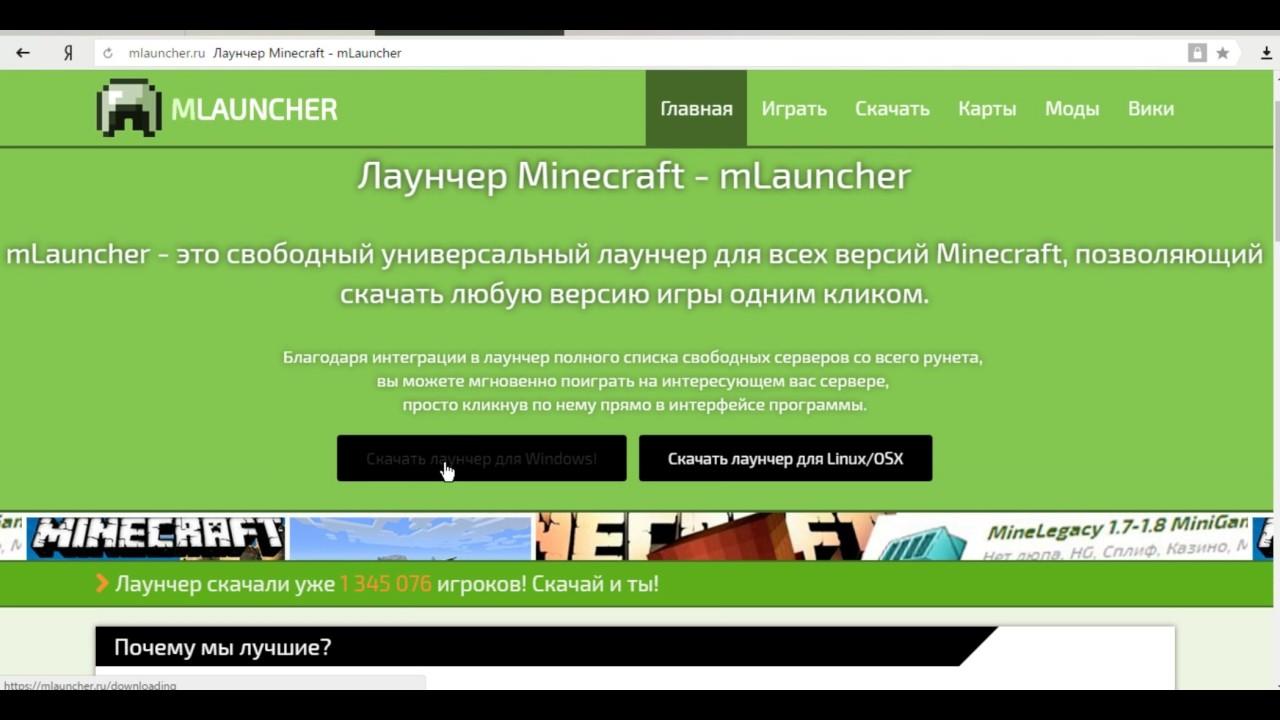 Майнкрафт скачать лаунчер со всеми версиями и серверами.
