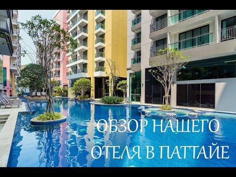 Обзор отеля Citrus Grande Hotel Pattaya, Thailand