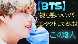 BTSコンタクトをしているのはこの3人【視力が悪いメンバー】 thumbnail