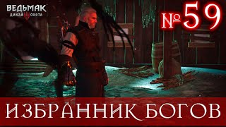 The Witcher 3 [ ИЗБРАННИК БОГОВ ] #59