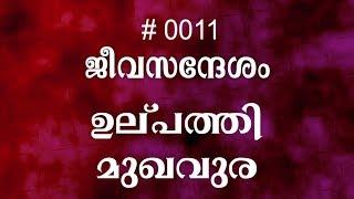 ഉല്പത്തി മുഖവുര - (0011) Gęnesis Malayalam Bible Study