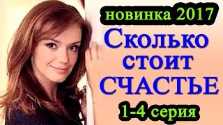 Сколько стоит счастье 1-4 серия Русские мелодрамы 2017 #анонс Наше кино
