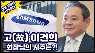 [사주풀이] 고 '이건희' 삼성 회장의 사주풀이! (feat.이재용)