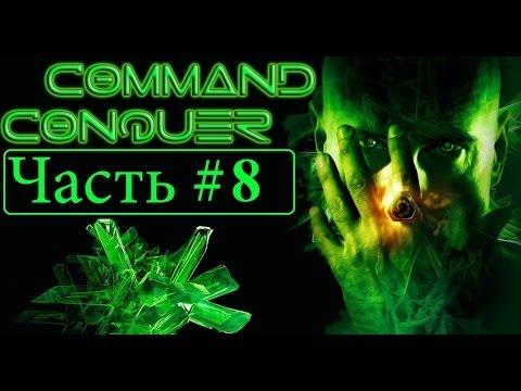 История серии C&C. Эпизод 8. Emperor: Battle for Dune