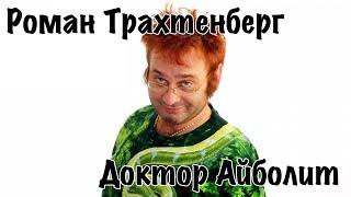 Роман Трахтенберг - Доктор Айболит [16+]