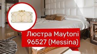 Люстра MAYTONI 96527 (MAYTONI Messina H223-PL-03-G) обзор