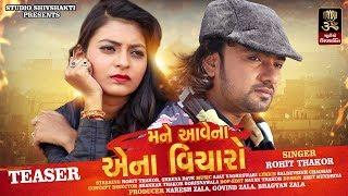 Rohit thakor||mane aavena ena vicharo[teaser]||new gujrati song 2019||studioshivshakti