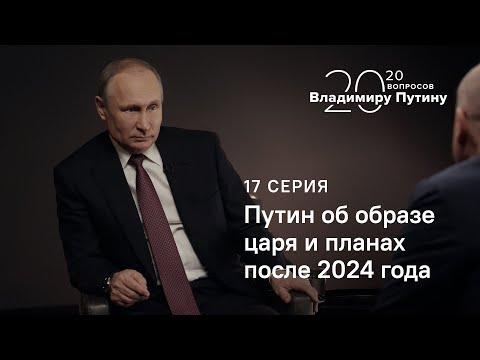 20 вопросов Владимиру Путину. О планах после 2024 года и образе царя