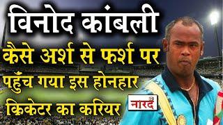Unsung Heroes of Indian Cricket:Vinod Kambli अर्श से फर्श पर कैसे पहुंच गए Sachin के जिगरी दोस्त