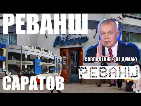 Вся правда о магазине Реванш. Саратов