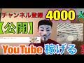 【YouTube収益公開】チャンネル登録4000人級でいくら稼いでる?