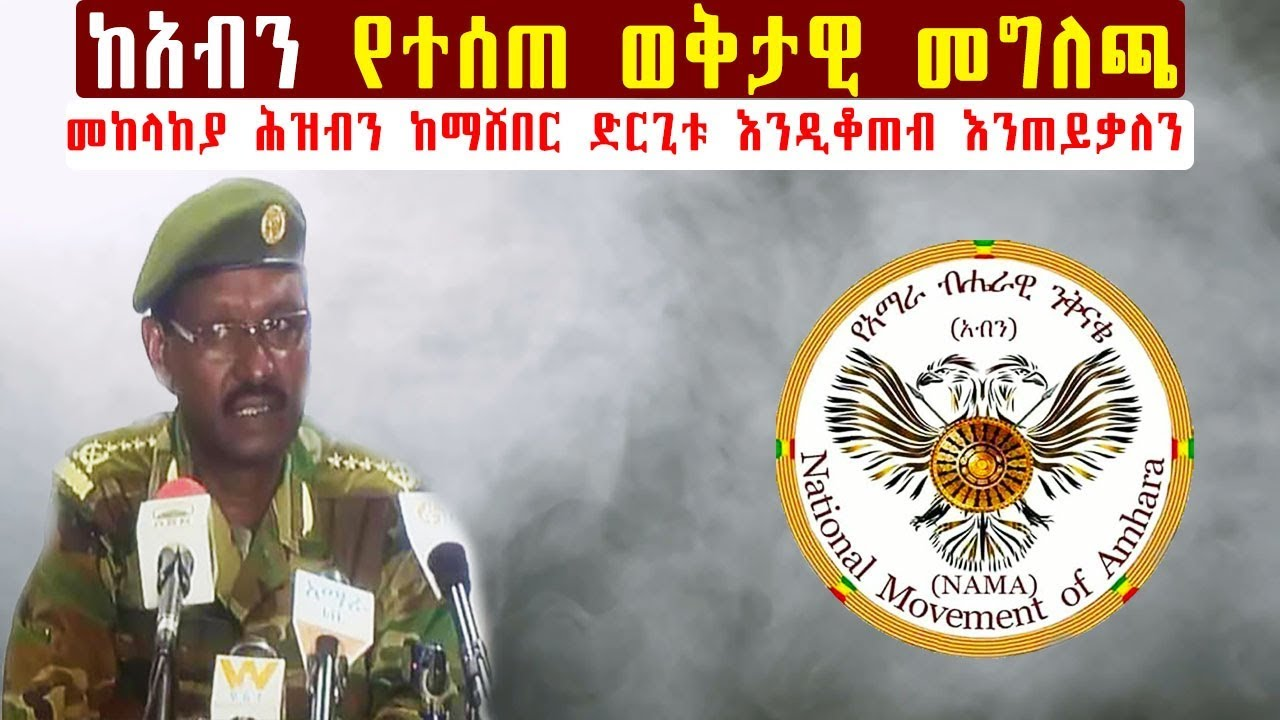 A current statement from the Amhara national movement