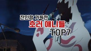 [내맘대로랭킹] 잔인함 가득한 호러 애니메이션 TOP7