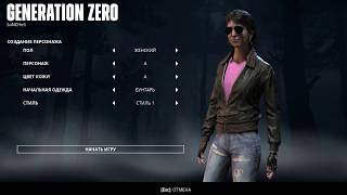 Generation Zero . Первые шаги в новой игре. Соло #1.