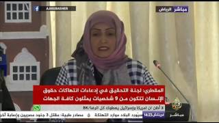 توثيق أكثر من 9 آلاف حالة انتهاك لحقوق الإنسان باليمن