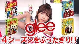 glee/グリー シーズン2 第9話