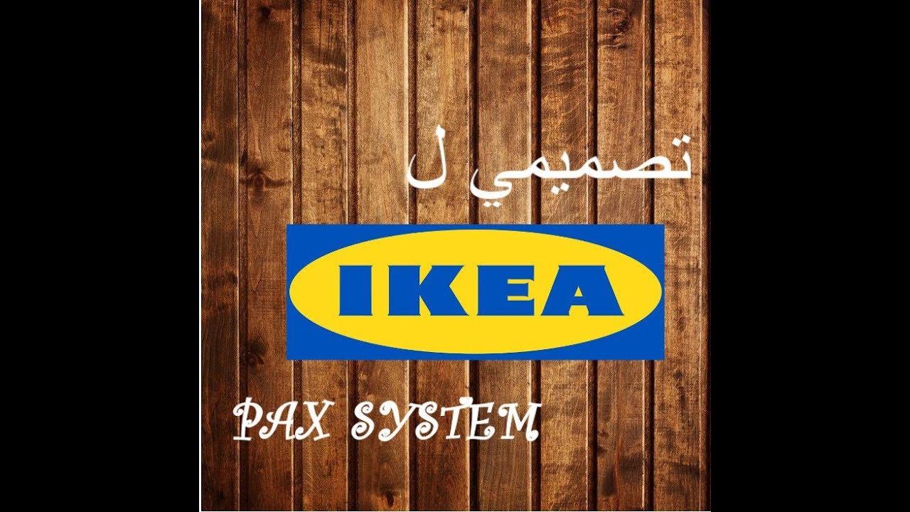 Caxets Pax Ikea 46 صورة خزانة زاوية بيضاء في الداخل