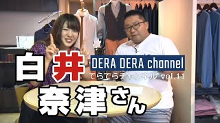 でらでらチャンネル DERADERA channel vol11 by 白井奈津&内藤聡
