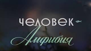 Буктрейлер к книге А.Р Беляева «Человек-амфибия»
