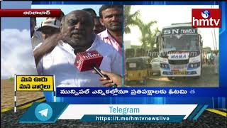 TRS MLA Jogu Ramanna Face To Face Over 2020 Municipal Elections Results | hmtv