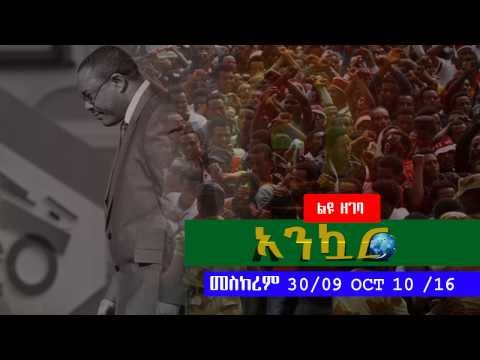 Ethiopia - Ankuar : አንኳር - Ethiopian Daily News Digest (State of Emergency Special) | Oct. 10, 2016