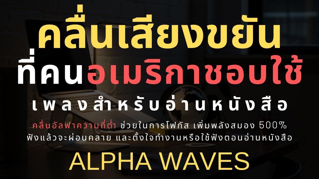 Study Music ฟังแล้วตั้งใจทำงาน อ่านหนังสือ เพิ่ม 500% ด้วยคลื่นเสียง Alpha Waves ผ่อนคลาย คลายเครียด