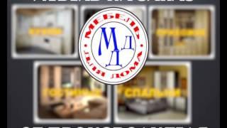 •М•Д•Д• - Мебель для дома(Мебель для дома - гарантия качества. Магазин работает напрямую от производителя. Вам не надо ходить и выбира..., 2014-03-05T16:31:50.000Z)