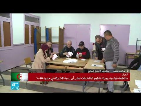 لماذا لا يمكن اعتبار الانتخابات الرئاسية حلا في الجزائر؟  - نشر قبل 3 ساعة
