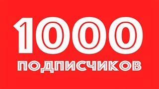 ПЕРВАЯ 1000 ПОДПИСЧИКОВ НА КАНАЛЕ!