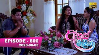 Ahas Maliga | Episode 600 | 2020-06-05 Thumbnail