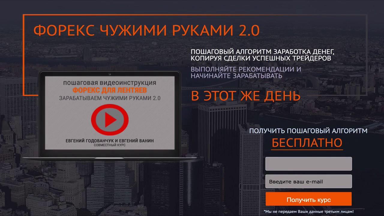 Видеоинструкция форекс курс валюты форекс евро рубль