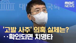 '고발 사주' 의혹 실체는?‥확인되면 치명타 (2021.09.08/뉴스데스크/MBC)