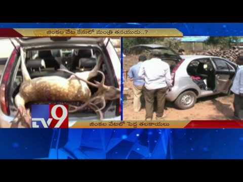 Deer Hunting : Police shields TS Minister son ? - TV9