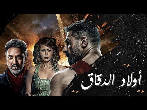 حصريا لاول مرة🔞 فيلم ياسر جلال 2021 | فيلم اولاد الدقاق HD
