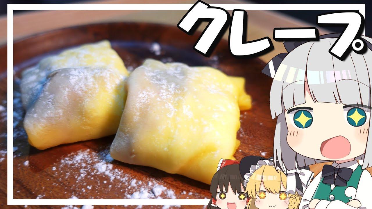 【料理】妖夢はみょんなクレープを作ります!【ゆっくり実況】