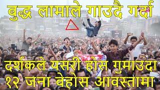 Nepal Idol को टुडिखेलमा भब्य ठुलो कन्सर्ट Pratap Das, Nishan Bhattrai, Buddha Lama Top 3 ( Part 2 )