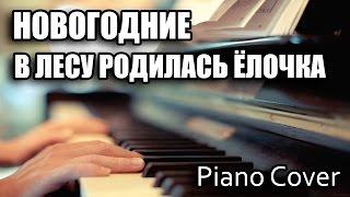 Piano Cover - Новогодние - В Лесу Родилась Ёлочка