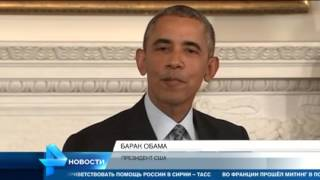 Обама пожелал успеха России в Сирии