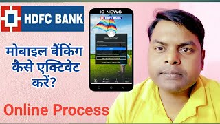 How to activate Mobile Banking of HDFC Bank ! Online Registration Mobile Banking of HDFC Bank
