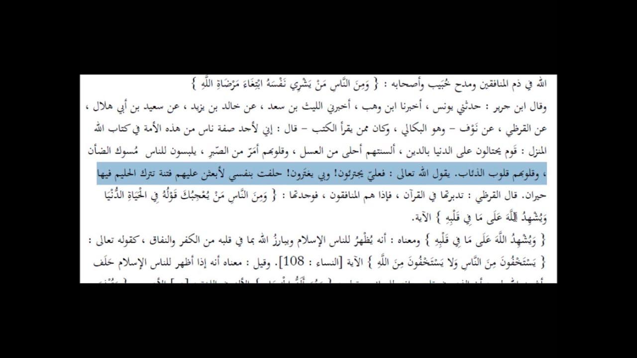 Tefsir Ibn Kesir Pdf