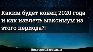 Каким будет окончание 2020 года и как извлечь максимум из этого периода