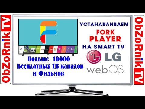 2020! ForkPlayer на LG WebOS  SmartTV