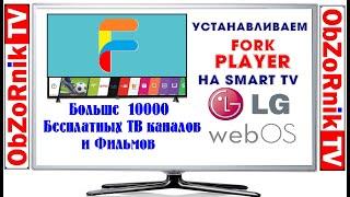 2019! ForkPlayer на LG SmartTV webOS