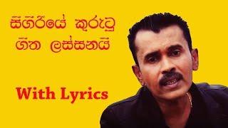 Seegiriye kurutu geetha - Prince Udaya (with lyrics)