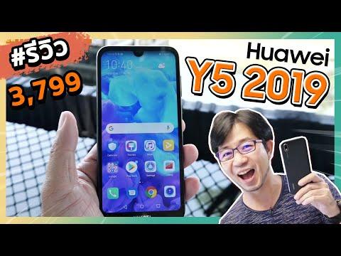 รีวิว Y5 2019 รุ่นเล็กราคาเบ๊าเบา 3,799 จาก Huawei | ดรอยด์แซนส์ - วันที่ 23 Jun 2019