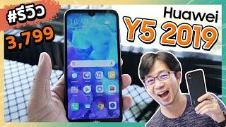 รีวิว Y5 2019 รุ่นเล็กราคาเบ๊าเบา 3,799 จาก Huawei | ดรอยด์แซนส์